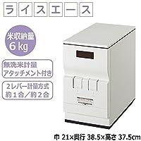 MK(エムケー精工) 計量米びつ ライスエース 6kg収納 ホワイト RC-06W 【人気 おすすめ 】