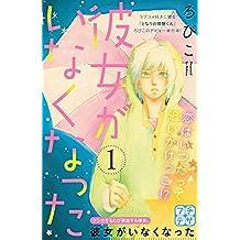 彼女がいなくなった プチデザ(1) (デザートコミックス)