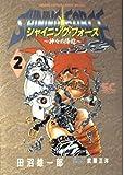 シャイニングフォース 2 (少年キャプテンコミックス)