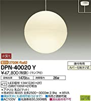 DPN-40020Y 大光電機 吹抜けペンダント 白熱灯120W相当以上(ランプ付)
