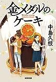 金メダルのケーキ (光文社文庫)