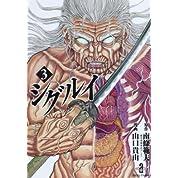 シグルイ 3 (秋田文庫 71-3)