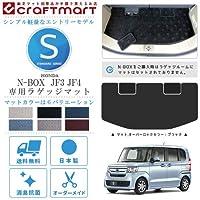 N-BOX NBOXカスタム ラゲッジマット 平成29年9月~現行モデル JF3 JF4 STDマット マーブルベージュ