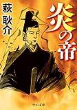 炎の帝 (中公文庫)