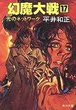 幻魔大戦 17 光のネットワーク (角川文庫)
