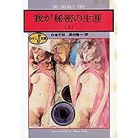 我が秘密の生涯 上 (富士見ロマン文庫 1-12)