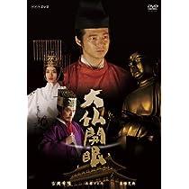 大仏開眼 [DVD]