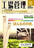 工場管理 2008年 10月号 [雑誌]