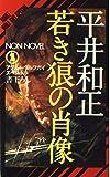 若き狼の肖像―アダルト・ウルフガイ・スペシャル (ノン・ノベル 101)