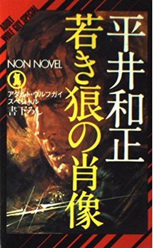 若き狼の肖像―アダルト・ウルフガイ・スペシャル (ノン・ノベル 101)の詳細を見る