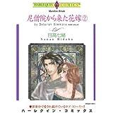 尼僧院から来た花嫁 2巻 (ハーレクインコミックス)