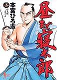 昼まで寝太郎 3 (ヤングジャンプコミックス)