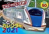 でんしゃだいすき! こどもカレンダー 2021 (鉄道カレンダー)