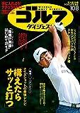 週刊ゴルフダイジェスト 2019年 10/08号 [雑誌]