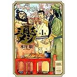 三国志メシ コミック 全3巻セット [コミック] 本庄敬