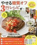やせる糖質オフ3行レシピ (GAKKEN HIT MOOK 学研のお料理レシピ)