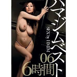 HMJM/SEX by HMJMハマジムベスト06 6時間[DVD]