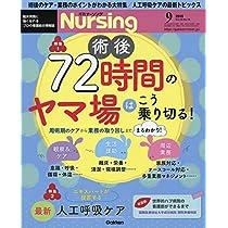 月刊ナーシング2019年9月号 Vol39No10