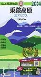 山と高原地図 乗鞍高原 (登山地図 | マップル)