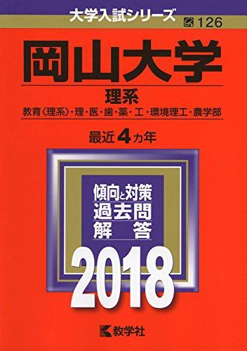 岡山大学(理系) (2018年版大学入試シリーズ)