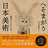 へそまがり日本美術 禅画からヘタウマまで 画像