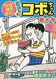 特盛!植田まさし(18): 夏休み!コボちゃん特大号 (まんがタイムマイパルコミックス)