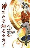 神のみぞ知るセカイ(1)【期間限定 無料お試し版】 (少年サンデーコミックス)