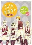 コミックス / ねぎし きょうこ のシリーズ情報を見る