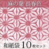 和雑貨のお店 和敬静寂和紙袋10枚パック麻の葉長春色(ちょうしゅんいろ)