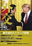 外交 vol.42 特集:動き始めたトランプ政権