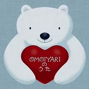 OMOIYARIのうた
