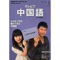 NHK テレビ テレビで中国語 2014年 03月号 [雑誌]