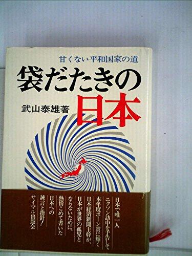 袋だたきの日本―甘くない平和国家の道 (1972年)