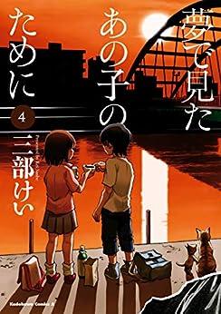 [三部けい] 夢で見たあの子のために 第01-04巻