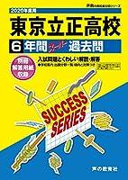T71東京立正高等学校 2020年度用 6年間スーパー過去問 (声教の高校過去問シリーズ)