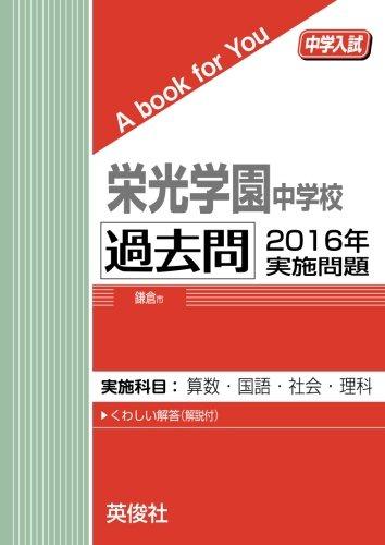栄光学園中学校 過去問 2016年実施問題 (中学入試 A book for You)