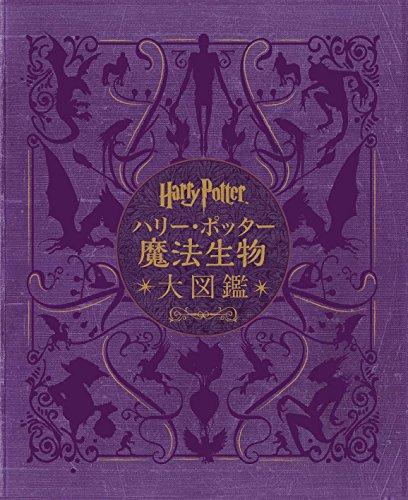 ハリー・ポッター魔法生物大図鑑 (ハリー・ポッター大図鑑)の詳細を見る