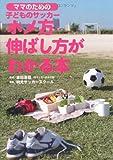 ママのための子どものサッカーホメ方・伸ばし方がわかる本