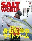 SALT WORLD(ソルトワールド) 2016年 08 月号
