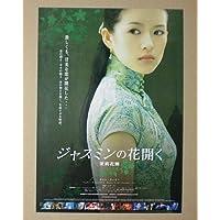 【映画チラシ】ジャスミンの花開く ホウ・ヨン チャン・ツィイー [映画チラシ]