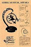 三鷹の森ジブリ美術館 シルエットスタンド 魔女の宅急便 「キキ看板」