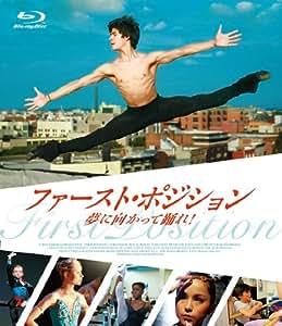 ファースト・ポジション 夢に向かって踊れ! (Blu-ray)