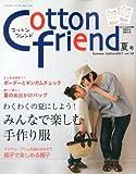 Cotton friend (コットンフレンド) 2011年 06月号 [雑誌] 画像
