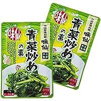コーミ 味仙 青菜炒めの素 80g×2袋