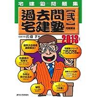 2013年版 過去問宅建塾[弐] 宅建業法編 (QP books)