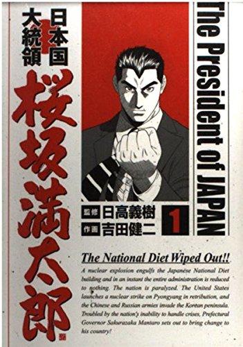 日本国大統領桜坂満太郎 1 (BUNCH COMICS)