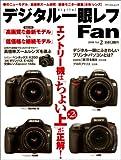 デジタル一眼レフ Fan Vol.2 (MYCOMムック)
