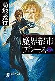 魔界都市ブルース7〈妖月の章〉 (祥伝社文庫)