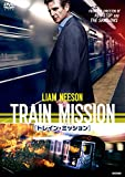 トレイン・ミッション[DVD]