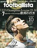月刊フットボリスタ 2013年 10月号 [雑誌]